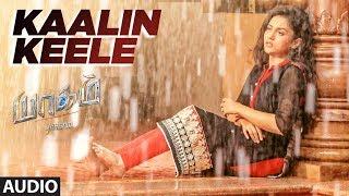 Kaalin Keele Full Audio Song | Yaagam | Aakash Kumar Sehdev, Mishti Chakraborthy, Jaya Prada