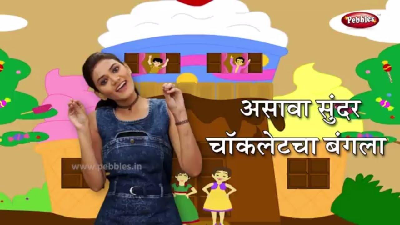 Asava Sundar Chocolate Cha Bangla   चॉकलेट चा बंगला   Marathi Rhymes For Children   Action Songs