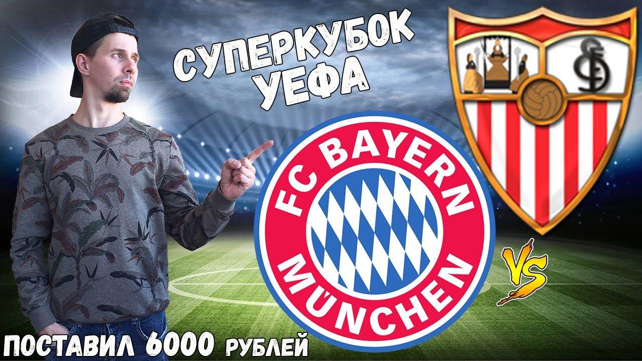 БАВАРИЯ - СЕВИЛЬЯ / СУПЕРКУБОК УЕФА / ПОСТАВИЛ 6000 РУБЛЕЙ