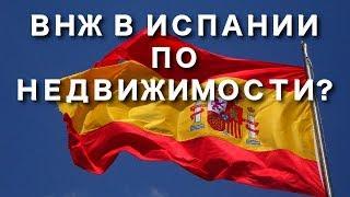 ВНЖ в Испании через 10 лет по недвижимости?(, 2018-03-03T05:00:02.000Z)