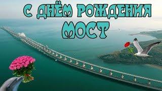 Крымский мост(16.05.2019) На мосту прошёл 1 год Ж/Д МОСТ скоро ПОЕДЕТ ЧТО СДЕЛАНО