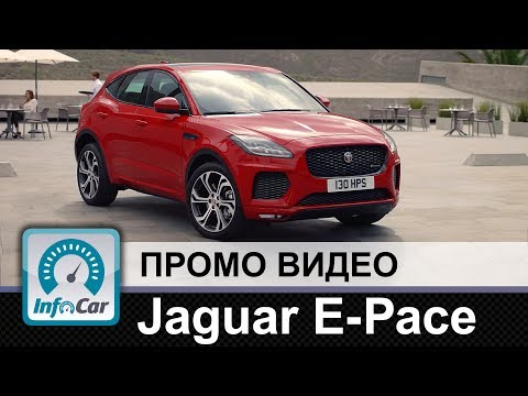 Jaguar E Pace новый кроссовер от Ягуар. Промо ролик.