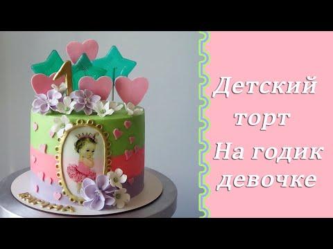 Торт на годик девочке / Украсить детский торт