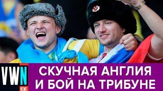 Украинцы избили россиянина а Англия и Германия показали скучнейший футбол