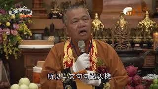 【混元禪師隨緣開示89】| WXTV唯心電視台