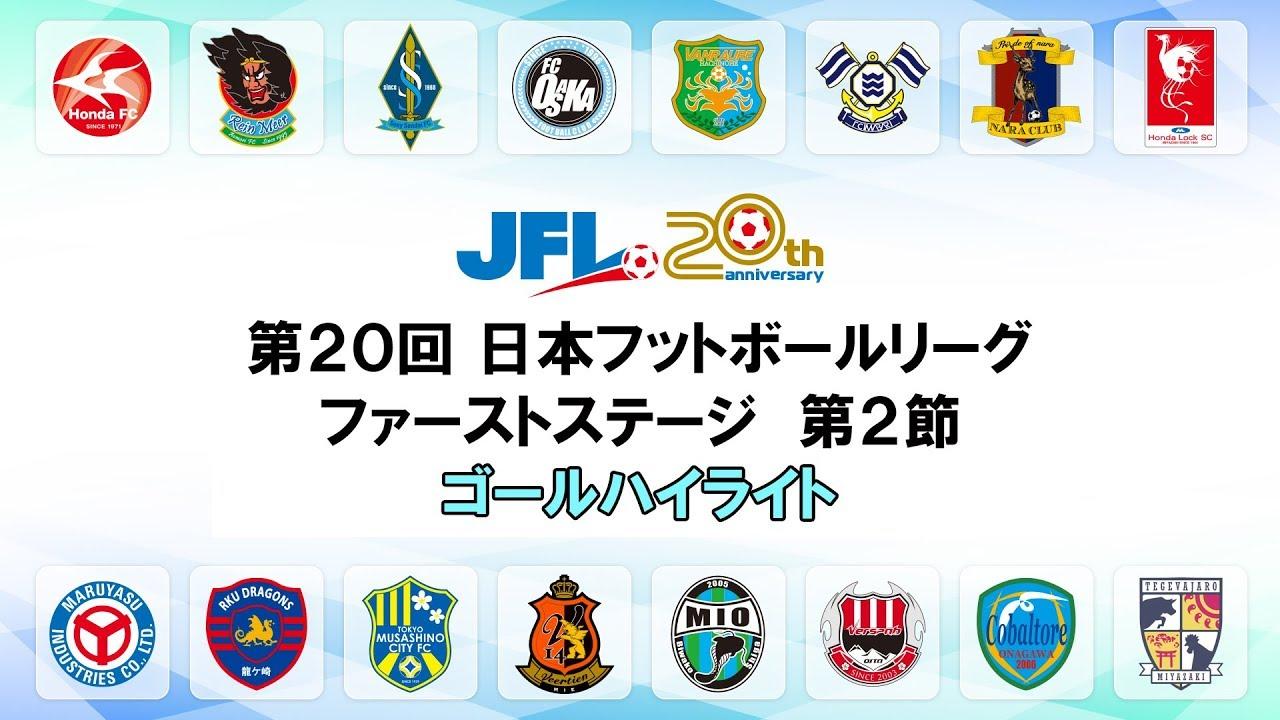 第20回JFL 1st-S 第2節 ゴールハ...