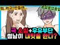 [푸들커플] 이태원에서 야한데이트~ 소연이는 집가기 싫어요 ️ 아! 야심한 데이트ㅎㅎ - YouTube
