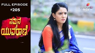 Nammane Yuvarani  - 9th September 2019 - ನಮ್ಮನೆ ಯುವರಾಣಿ - Full Episode