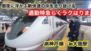 【快適通勤特急らくラクはりま】JR神戸線 闇夜に浮かぶ新快速  無限列車の帰宅ラッシュ 大阪駅 4K Osaka Japan Railway constant