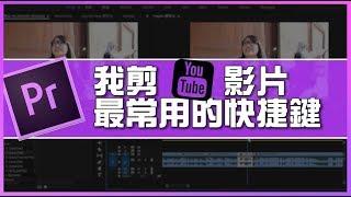 加速剪輯技巧|我剪youtube影片最愛用的Premiere快捷鍵介紹分享|youtuber常用|剪輯影片技巧#34