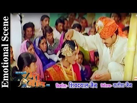 Emotional Scene | Jhan Bhulo Maa Baap La | Movie Clip - CG Film