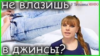 Не влазишь в джинсы? РИСОВАЯ ДИЕТА для быстрого похудения!!!