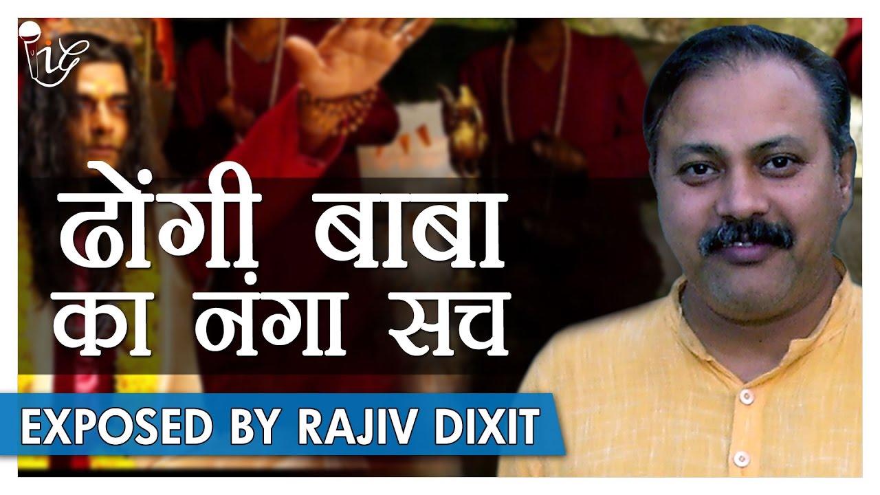 Rajiv Dixit - बाबा रामदेव असल में बाबा के रूप में चोर है   Baba Ramdev Is  Saint Or A Businessman?