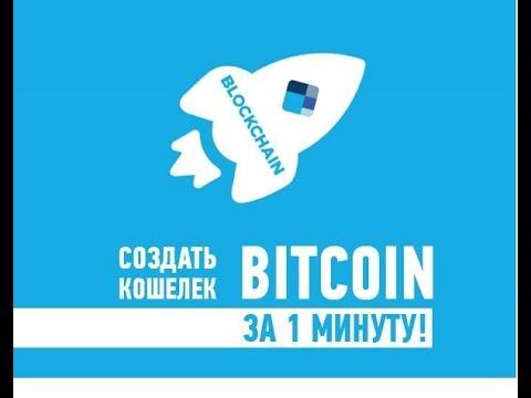 Регистрация и верификация кошелька Blockchain