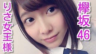 欅坂46の女王様・渡邊理佐はクールに見えて実は熱いハートを持っている...