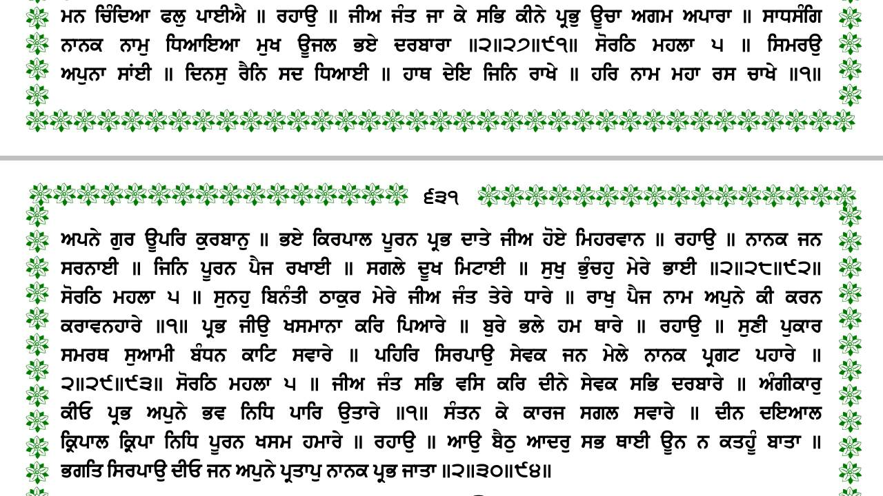 Guru granth sahib with meaning in hindi
