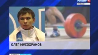 Победа юниоров из Кузбасса на чемпионате Европы по тяжелой атлетике