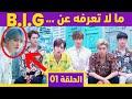 ما لا تعرفه عن فرقة | B.I.G