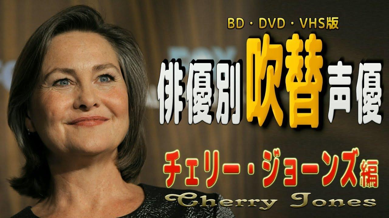 俳優別 吹き替え声優 504 チェリー・ジョーンズ 編 - YouTube