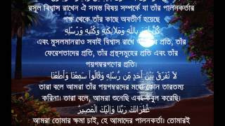 Sura Al Bakarah Last Two Ayat with Bangla Translation