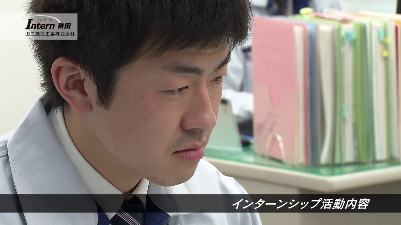 動画サムネイル:山二施設工業株式会社