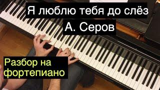Видеоурок: А. Серов -