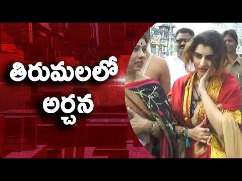 తిరుమలలో అర్చన || Actress Archana Visits Tirumala Temple With Family || Rajakeeyam