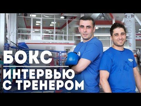 Спорт и успех. Интервью с тренером по боксу. Зачем заниматься спортом?