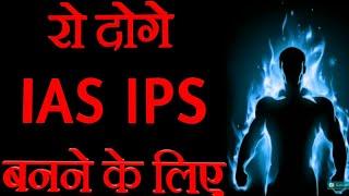 रो दोगे IAS IPS बनने के लिए    IAS IPS UPSC MOTIVATIONAL VIDEO    UPSC MOTIVATION   IAS MOTIVATION
