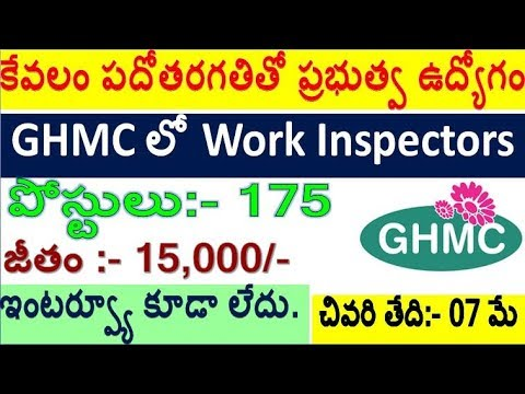175 Work Inspector Posts in GHMC || Apply now and get job || special must watch now by SRINIVAS Mech