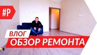 Vlog.   Ideal kopeck parcha. Krasnodar ta'mirlash. Muvaffaqiyatli qarorlari. Hayot. Obuna ↓