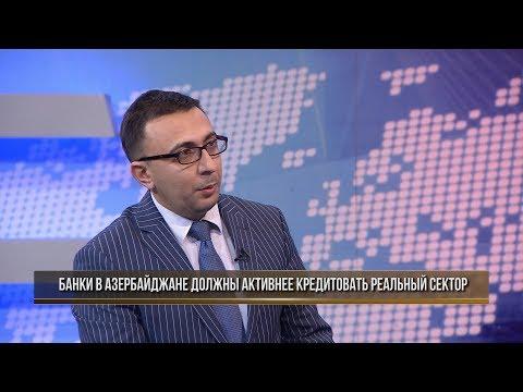 Банки в Азербайджане должны расширить кредитование реального сектора