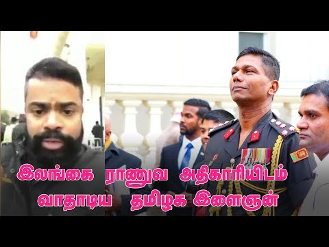 Tamil guy fires question against Srilankan army officer in England !   Viral Video
