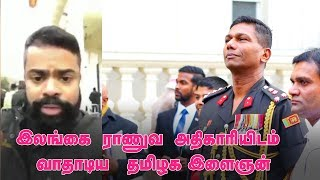Tamil guy fires question against Srilankan army officer in England ! | Viral Video