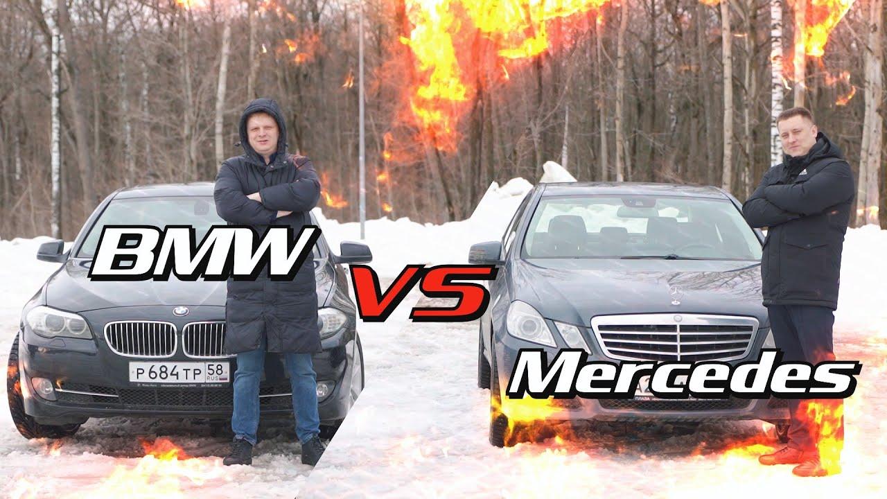 BMW vs Mercedes. А на чьей стороне ты?