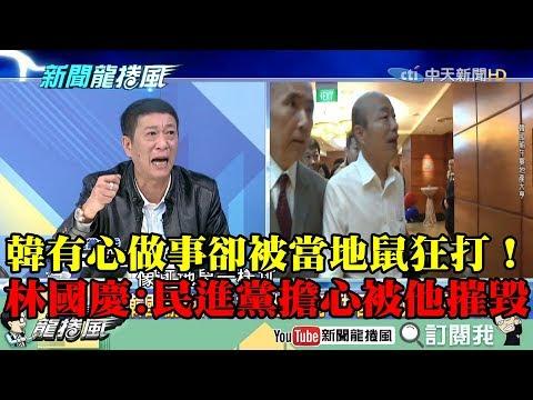 【精彩】韓國瑜有心做事卻被當地鼠狂打 林國慶:民進黨擔心被他摧毀!