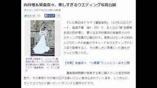 向井理&榮倉奈々、美しすぎるウエディング写真公開 オリコン 9月27日(...