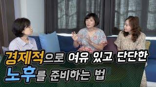 경제적으로 여유 있고 단단한 노후를 준비하는 법!-김미경의 네자매 의상실 #23