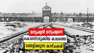 Sancharam | By Santhosh George Kulangara | Auschwitz concentration camp 01 | Safari TV