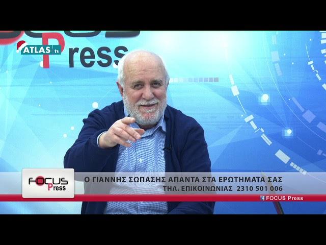 FOCUS PRESS 7-1-2019, ΜΕΡΟΣ 3 - ΣΩΠΑΣΗΣ