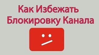 Меры Безопасности при Блокировка Канала YouTube за Нарушение Правил. Правила Поведения в СоцСетях