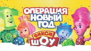 Фикси-шоу в Краснодаре