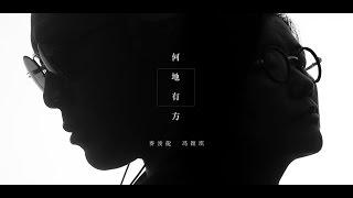 《何地有方》馮穎琪 ft. 麥浚龍 Official Lyrics Video