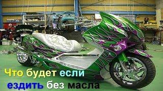 ta'mirlash scooter Honda dio