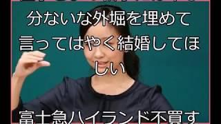 佳子さま富士急行の御曹司 堀内基光さんと熱愛!!