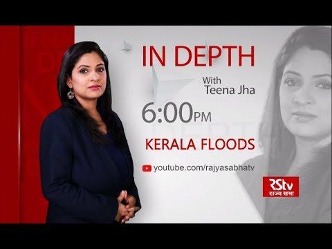 Teaser - In Depth - Kerala Floods | 6 pm