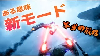 待望のスターウォーズ・バトルフロント2!! 鳥の爪団 実況チャンネル ...