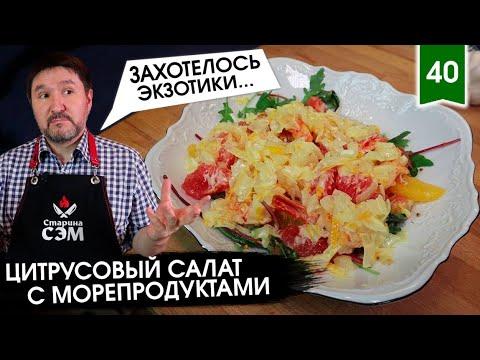 ЛАНГУСТИНЫ в теплом салате с ГРЕЙПФРУТОМ! Потрясающий рецепт!
