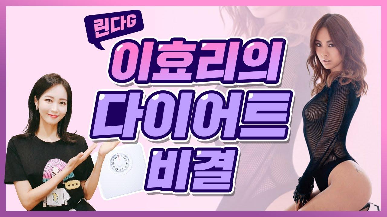 린다G 이효리 레전드 몸매 비결🔥 - 👏오늘부터 이효리 다이어트 시작해볼까요?🍯