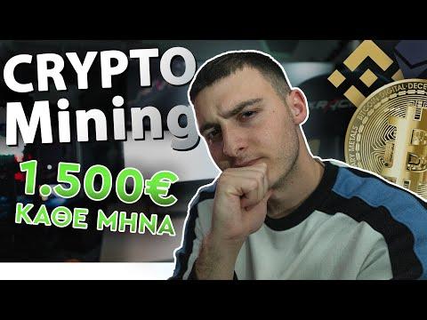 ΠΩΣ ΝΑ ΒΓΑΖΕΙΣ 1.500€ ΚΑΘΕ ΜΗΝΑ ΧΩΡΙΣ ΝΑ ΚΑΝΕΙΣ ΤΙΠΟΤΑ - MINING CRYPTO | INS
